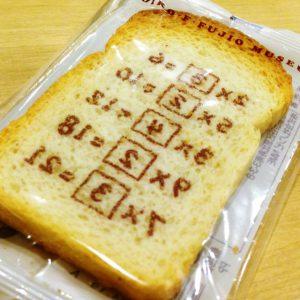 数式が書かれた食パン