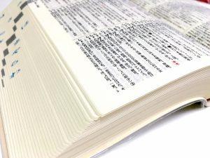 開かれた漢字辞典
