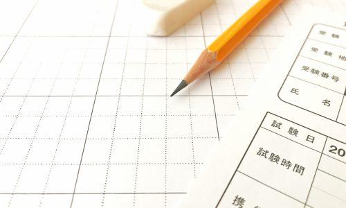 受験票と鉛筆